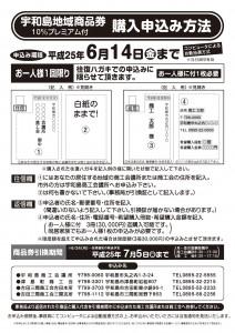 広報用チラシA4-u_13050001